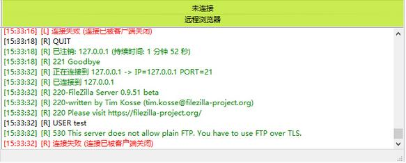 FileZilla Server 升级到V0.9.39后开启服务出现:FTP over TLS is not enabled, users